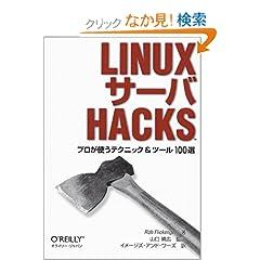 Linux�T�[�oHacks�\�v�����g���e�N�j�b�N&�c�[��100�I