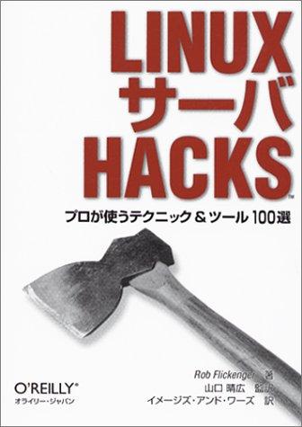 LinuxサーバHacks―プロが使うテクニックツール100選