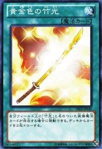 遊戯王カード 【黄金色の竹光】 DE02-JP149-N ≪デュエリストエディション2≫