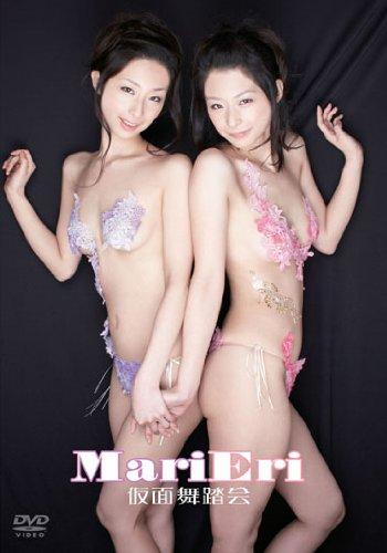 仮面舞踏会 MariEri [DVD]