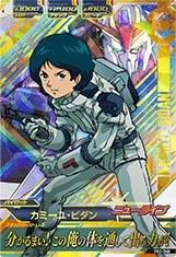 ガンダムトライエイジ/鉄血の2弾/TK2-046 カミーユ・ビダン P