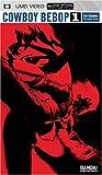 Cowboy Bebop, Vol. 1 [UMD for PSP]