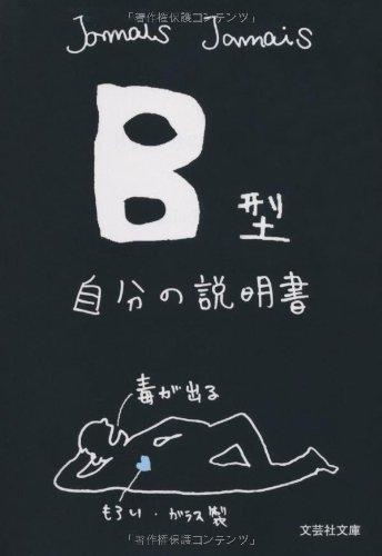 【文庫】 B型自分の説明書 (文芸社文庫)