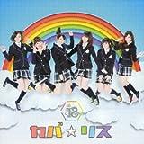 カバ☆リス[CD+DVD]