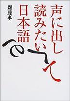 斎藤孝『声に出して読みたい日本語』