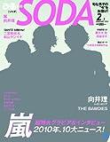 ぴあ別冊 「SODA」 2011年2/1号