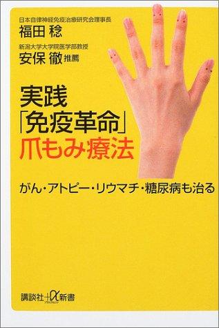実践「免疫革命」爪もみ療法 (講談社プラスアルファ新書)