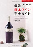 最強 日本ワイン完全ガイド―知る 飲む 行く (主婦の友ベストBOOKS)