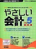 やさしい会計 (法人編) Ver5 デジカメネットプリント付属版