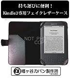 Amazon Kindle3専用フェイクレザーケース