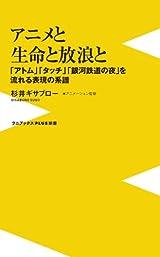 杉井ギサブロー監督がアニメや放浪生活を語る新書が7月発売