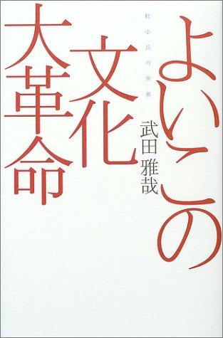 よいこの文化大革命―紅小兵の世界 (広済堂ライブラリー)