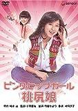 ピンクヒップガール 桃尻娘 [DVD]