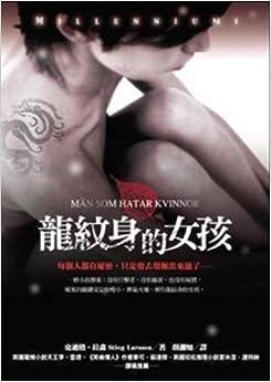 Girl with the dragon tattoo long wen shen de nu hai for Girl with dragon tattoo books in order