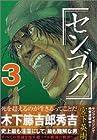センゴク 第3巻 2004年12月27日発売