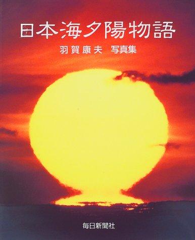 日本海夕陽物語―羽賀康夫写真集