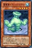 遊戯王カード 【 雲魔物-アシッド・クラウド 】 GLAS-JP010-N 《グラディエーターズ・アサルト》