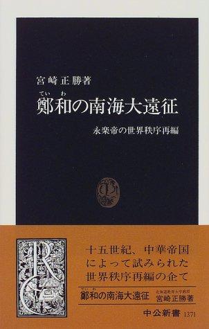 鄭和の南海大遠征―永楽帝の世界秩序再編 (中公新書)