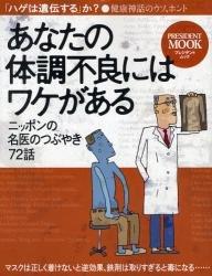 あなたの体調不良にはワケがある―ニッポンの名医のつぶやき72話 (プレジデントムック)