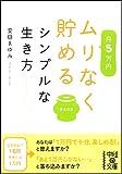月5万円ムリなく貯めるシンプルな生き方 (中経の文庫)