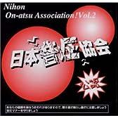 日本音圧協会 Vol.2~BASS野郎