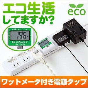サンワダイレクト 節電対策に!ワットメーター 付き 電源タップ 700-TP1052DW