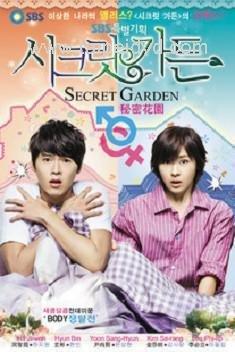 Korean drama secret garden cast synopsis soundtrack and more for Secret garden korean drama cast