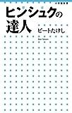 ヒンシュクの達人 (小学館新書)