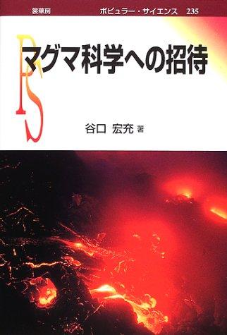 マグマ科学への招待 (ポピュラー・サイエンス)