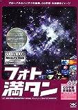 フォト満タン 009 CG宇宙・未来都市