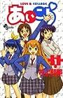 あいこら 第1巻 2005年11月18日発売