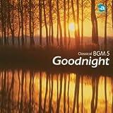 クラシカルBGM(5)Goodnight おやすみクラシック