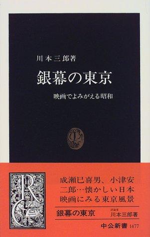 銀幕の東京―映画でよみがえる昭和