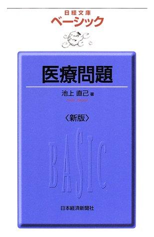 ベーシック医療問題 (日経文庫)