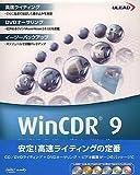 WinCDR 9 通常版