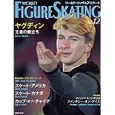 ワールド・フィギュアスケート 12