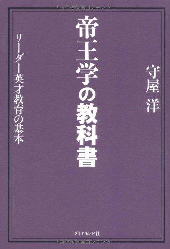 帝王学の教科書―リーダー英才教育の基本