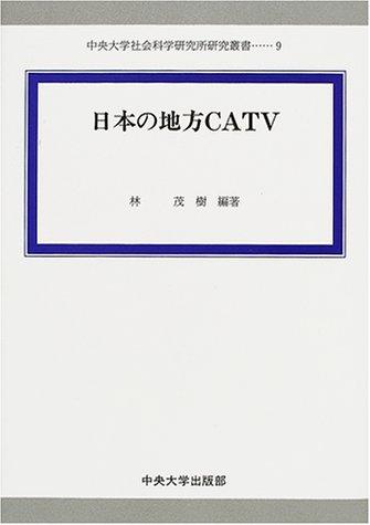 日本の地方CATV
