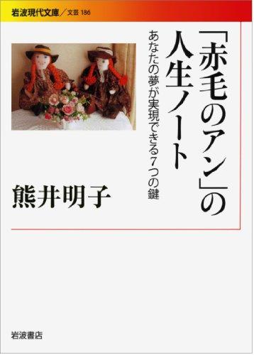 「赤毛のアン」の人生ノート