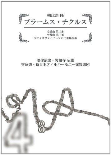朝比奈隆:ブラームス・チクルス - 交響曲第2番&第3番、二重協奏曲 [DVD]