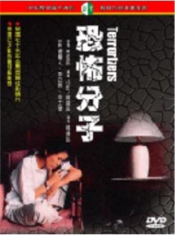 恐怖分子 (1986) (DVD) (台湾版)