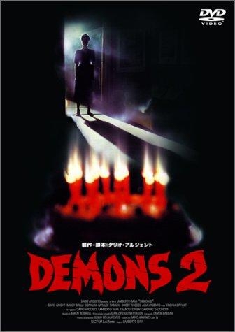 デモンズ 2 [DVD]