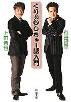 くりぃむしちゅー語入門 (新潮文庫)