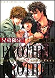 兄弟限定! 2 (2) (あすかコミックスCL-DX)