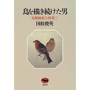 鳥を描き続けた男—鳥類画家 小林重三