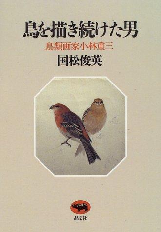 鳥を描き続けた男―鳥類画家 小林重三