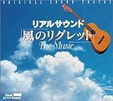 リアルサウンド ?風のリグレット ― オリジナル・サウンドトラック