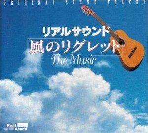 リアルサウンド ~風のリグレット ― オリジナル・サウンドトラック