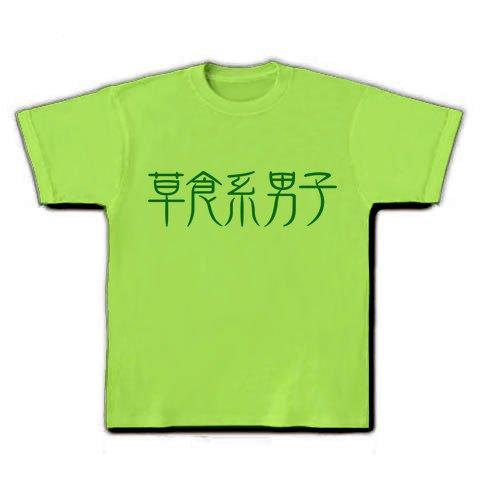草食系男子 Tシャツ