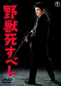 野獣死すべし [DVD]